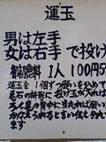 運玉02.jpg